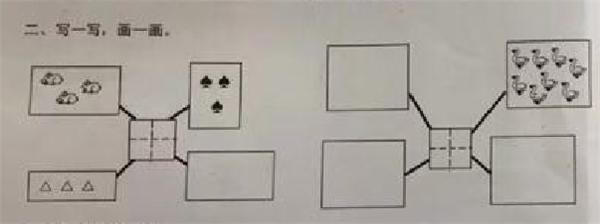 小学一年级的数学题 你可能连题都看不懂