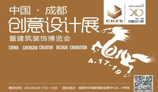 成都创意设计展开幕在即 60余位设计师确认加盟