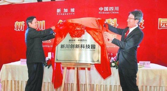 新川创新科技园正式签约揭牌 具有里程碑意义