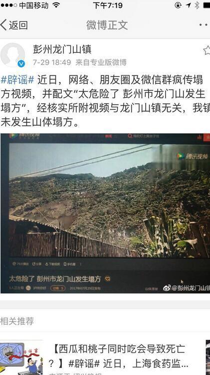 彭州市龙门山镇辟谣:山体并未发生塌方