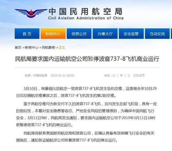 双流机场涉737MAX航班10多个 均更换机型未受影响