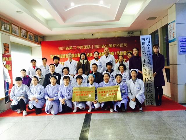 四川省生殖专科医院、第二中医医院牵手共建医联体