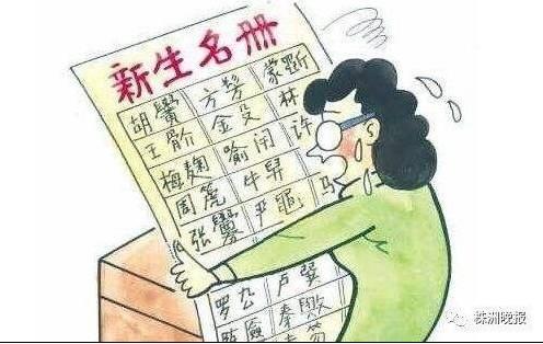 谢娜把掷读成zheng 这些明星的名字你都认识吗