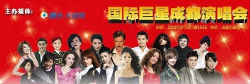 919国际巨星成都演唱会粉丝团抢票即将开启