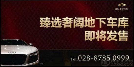 """中铁伊萨贝拉""""抢车位""""大战激情上映"""