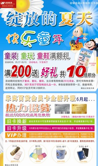 乐宾百货六一活动 儿童商品购满200送好礼