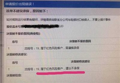"""乐山女车主续保遭拒 被对方列为""""红色风险客户"""""""