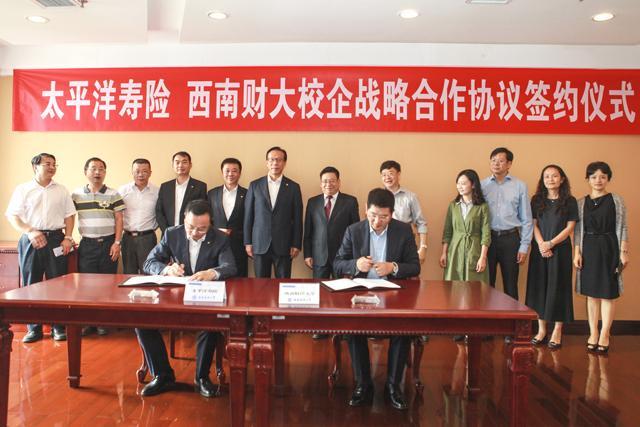 太平洋寿险与西南财经大学签订校企合作协议