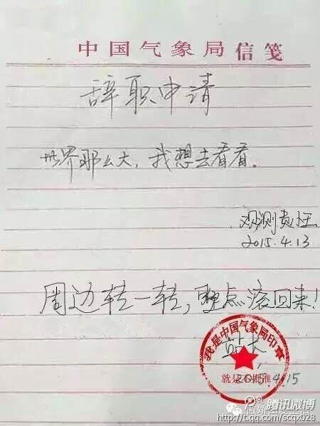 因辞职信走红女教师首站到成都 谢绝代言赞助