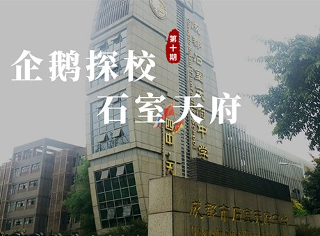 """""""实实探城南""""公办新贵"""":成都唯一一所12年制公办学校"""""""