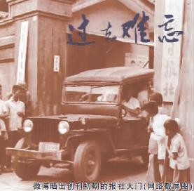 网友微博晒党报老照片 引发集体怀旧(图)