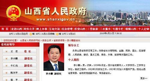工学学士学位,高级工程师,1982年8月参加工作,1985年5月加入中国共产