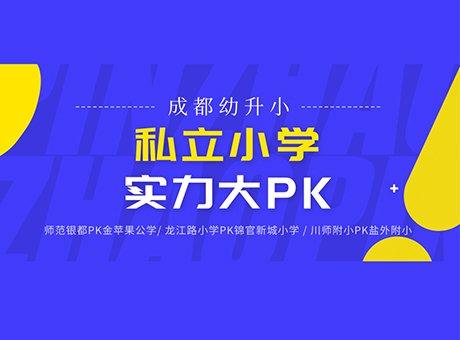 """""""成都私立小学实力大PK"""
