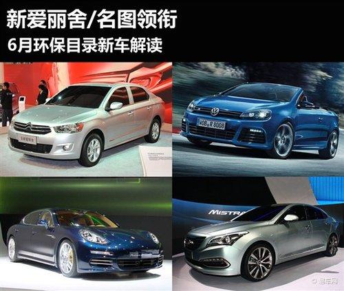 新动力系统   车型尺寸/同级车型   2013款全新爱丽舍   现款高清图片