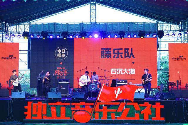 独立音乐公社十强争霸赛 选手阵容堪比本土音乐节