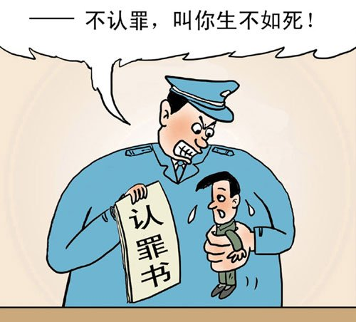 从赵作海案看刑讯逼供零漫画小暖成本心图片