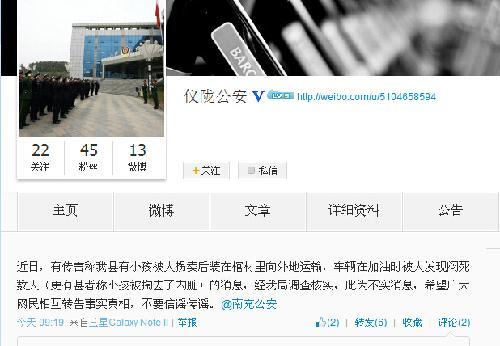 传南充小孩被拐卖后装棺材运走 公安官微辟谣(图)