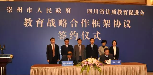 崇州:教育战略合作框架协议签约仪式举行