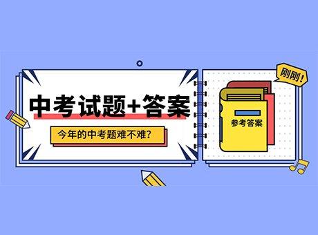 """""""2019年成都市中考各科试题及参考答案公布"""""""
