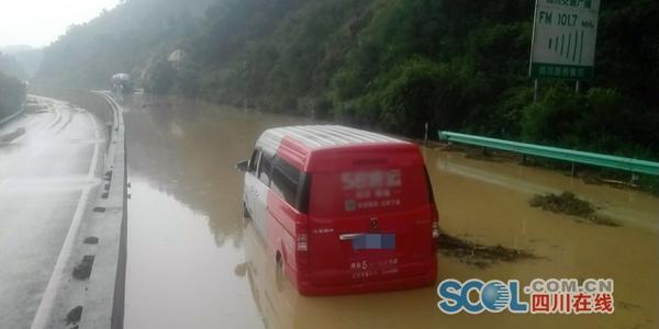 成自泸高速威远段突发山洪 道路被淹交通中断
