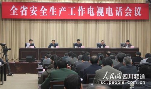 四川省安全生产工作电视电话会议今日召开