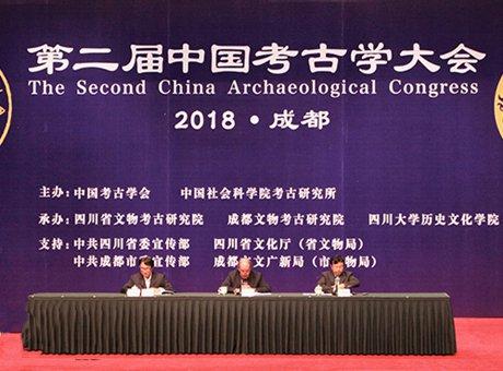 第二屆中國考古學大會在成都完美落幕