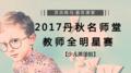 少儿英语别样精彩:丹秋名师堂教师全明星赛