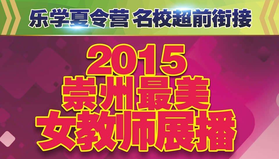 2015崇州最美女教师展播 腾讯大成网
