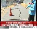 成都台特派记者带您走进震后日本(十)
