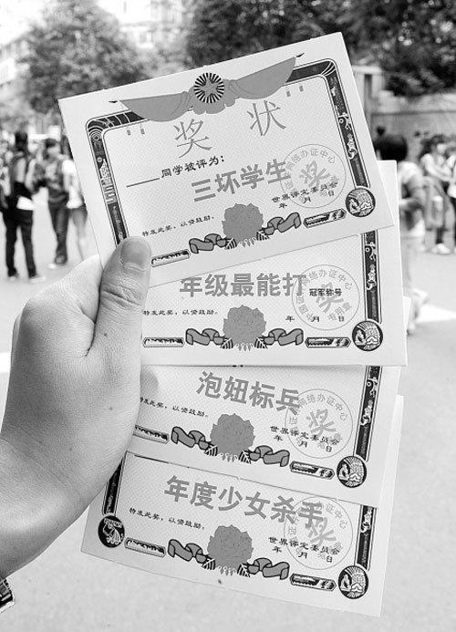 小学生追捧恶搞奖状 评泡妞标兵等三坏学生