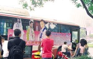 """富豪公交车身征婚广告 找有""""仙女""""品质女子"""