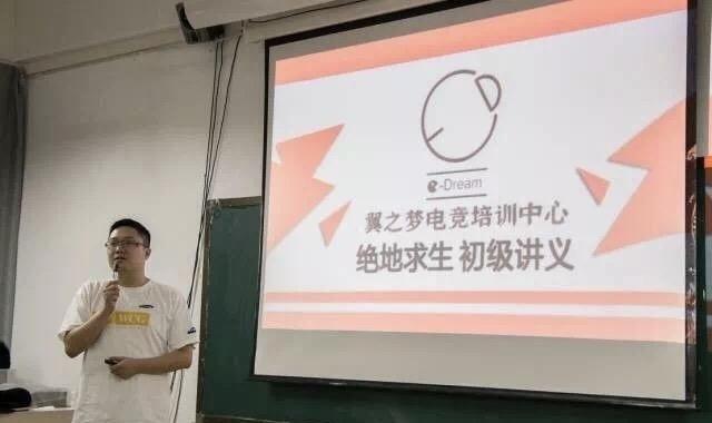 """川影""""电竞第一课"""" 高校时尚专业新""""玩""""法"""