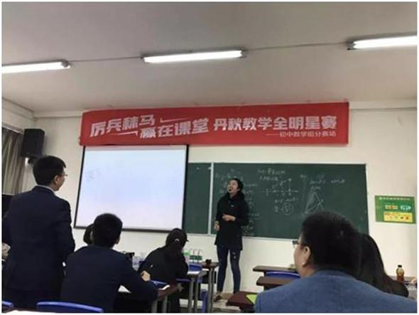 """丹秋名师堂数学大咖""""飙课"""" 初探课堂教学改革"""