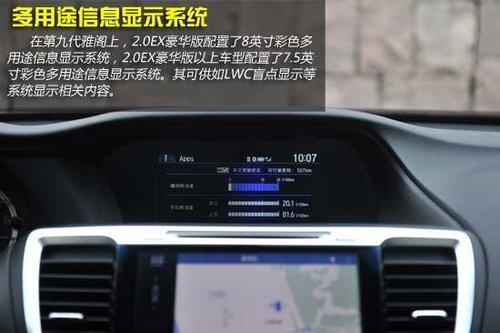 推荐2.4豪华版 第九代雅阁全系购车手册图片