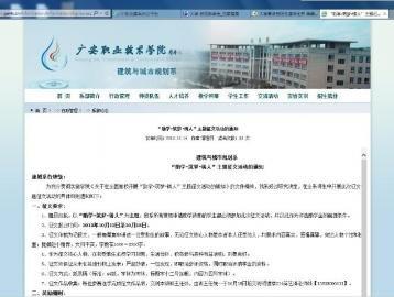 广安职业技术学院申请助学金须参加征文活动