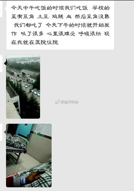 遂宁一技工学校发生疑似食物中毒事件 21名学生入院