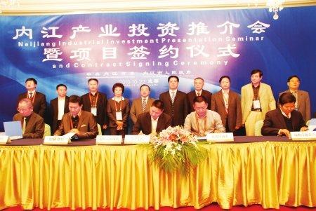 内江产业投资推介会举行 签约328亿创新纪录