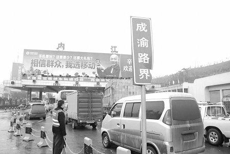 成渝高速内江站口春运以来每天3万余车流量