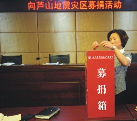 泸医中医院党委书记王琳为芦山地震灾区捐款