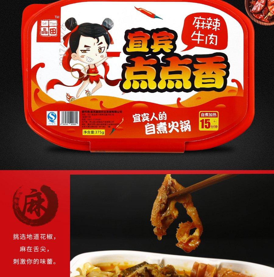 牛肉自热火锅 375g 麻辣鲜香