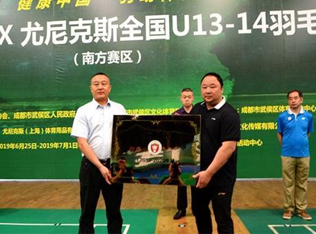 全国U13-14羽毛球比赛(南方赛区)在成都开赛
