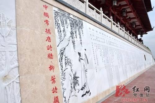 中国规模最大多媒体唐诗文化墙落地柳叶湖