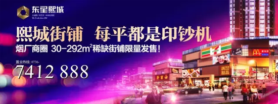 东星熙城跑胡子争霸赛正式开赛