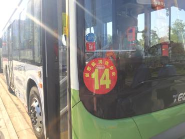 东星家居广场站14路公交车通车仪式隆重举行