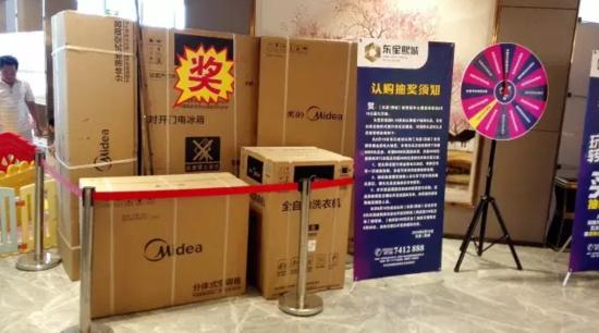 东星熙城:新营销中心 新样板房 荣耀绽放