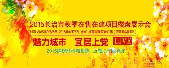 """""""2015中国房地产品牌价值研究报告""""正式发布"""