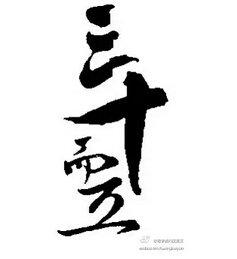 """【紫金领秀】生活里你有几个""""三"""""""