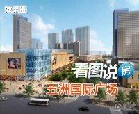 五洲国际广场:地铁沿线商业盘