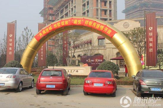 """绿城玉兰广场""""藏悦""""样板房开放活动拱门"""