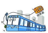 2014常州地铁一号线开工 沿线楼盘大搜罗